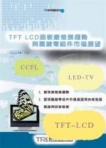 TFT LCD 面板廠發展趨勢與關鍵零組件市場展望-cover