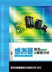 感測器應用與線路分析 (修訂二版)-cover