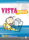 Windows Vista 私房教師-cover