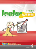 PowerPoint 2007 私房教師-cover