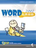 Word 2007 私房教師-cover
