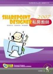 SharePoint Designer 2007 私房教師-cover
