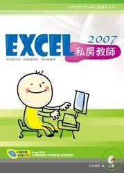 Excel 2007 私房教師-cover