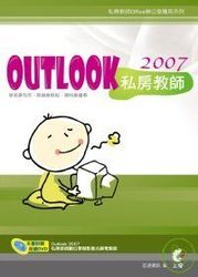 Outlook 2007 私房教師-cover
