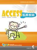 Access 2007 私房教師-cover