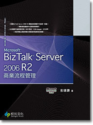 Microsoft BizTalk Server 2006 R2 商業流程管理-cover