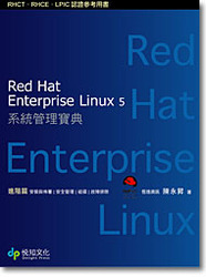Red Hat Enterprise Linux 5 系統管理寶典(進階篇)-cover