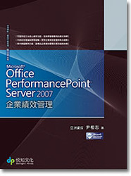 Microsoft Office PerformancePoint Server 2007 企業績效管理-cover