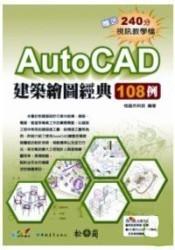 AutoCAD 建築繪圖經典 108 例-cover