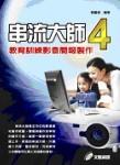 串流大師 4-教育訓練影音簡報製作-cover