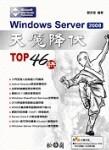 Windows Server 2008 天魔降伏 TOP 46 訣-cover