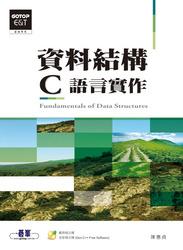 資料結構-C 語言實作-cover