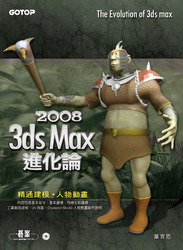 3ds Max 2008 進化論-cover