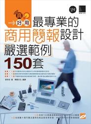 真好用!最專業的商用簡報設計嚴選範例 150 套-cover
