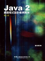 Java 2 網路程式設計範例教本, 2/e-cover