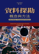 資料探勘-概念與方法 (Data Mining: Concepts and Techniques, 2/e)-cover