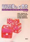 資料結構 in C 實作-cover