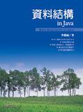資料結構 in Java-cover