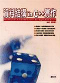 資料結構 in C++ 實作-cover