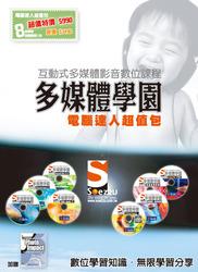 SOEZ2U 互動式多媒體影音數位課程 多媒體學園-電腦達人超值包-cover