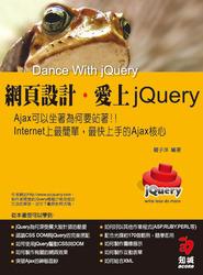 網頁設計 愛上 jQuery-cover