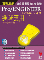 Pro/ENGINEER Wildfire 4.0 實戰演練-進階應用-cover