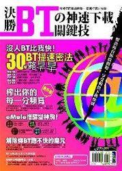 決勝 BT 的神速下載關鍵技-cover