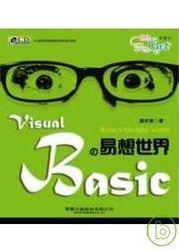 視覺系 Visual Basic 的易想世界-cover
