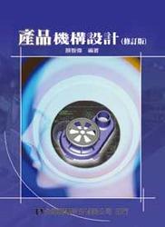 產品機構設計(修訂版)-cover