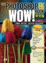 Adobe Photoshop CS/CS2 Wow!Book 中文版-cover