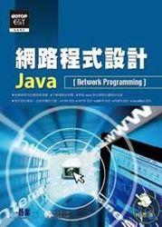 網路程式設計-Java-cover
