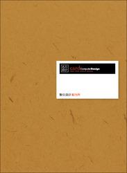 數位設計案內所-名片篇-cover