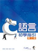 C 語言初學指引, 3/e-cover