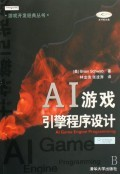 AI遊戲引擎程式設計-1CD-cover