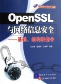OpenSSL與網路資訊安全:基礎.結構和指令-cover