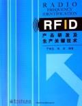 RFID 產品開發及生產關鍵技術-cover