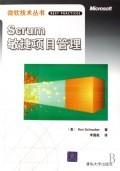 Scrum敏捷專案管理-cover