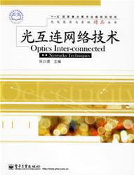 光互連網路技術-cover