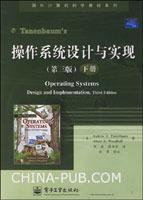 作業系統設計與實現.下冊(第3版)-1CD-cover