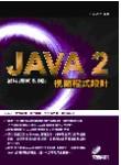Java 2 視窗程式設計(適用 JDK 6.0 版), 2/e-cover