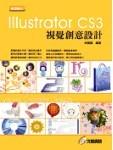 Illustrator CS3 視覺創意設計-cover