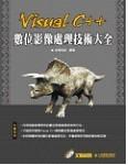 Visual C++ 數位影像處理技術大全-cover