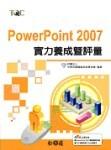 PowerPoint 2007 實力養成暨評量-cover
