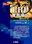ERP 實務操作─使用 SAP B1-cover