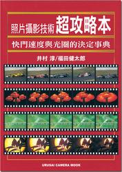 照片攝影技術超攻略本-快門速度與光圈的決定事典-cover