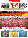 美麗的花卉攝影-cover