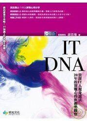 IT DNA-資深 IT 人現身說法 20 年的實戰心得與趨勢觀察-cover