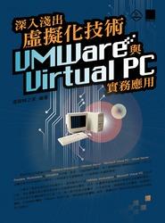 深入淺出虛擬化技術 VMware 與 Virtual PC 實務應用-cover