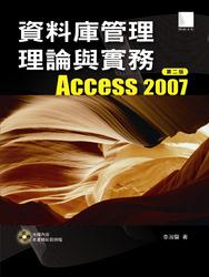 資料庫管理理論與實務─Access 2007, 2/e-cover
