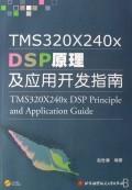 TMS320X240x DSP原理及應用開發指南-1CD-cover